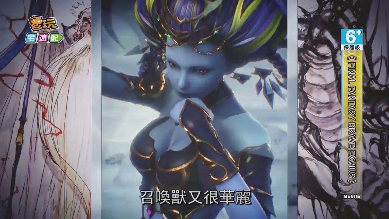 final fantasy brave exvius 國際 版 修改