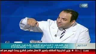 pi*#pi*القاهرة_والناسpi* | تجميل اللثة للابتعاد عن الابتسامة المصطنعة مع د. شادى حسين فى #الدكتور