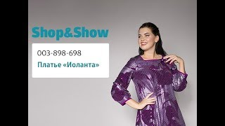 Платье «Иоланта». Shop & Show (Мода)