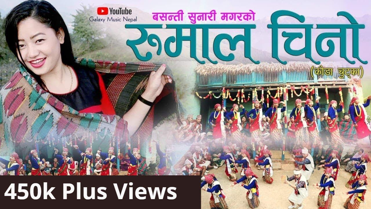 Download NEW KAURA SONG 2078/2021। RUMAL CHINO   By Dolraj Barghare Magar & Basanti Sunari Magar