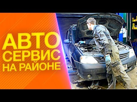 Автосервис на районе / Замена масла / ТИХИЙ