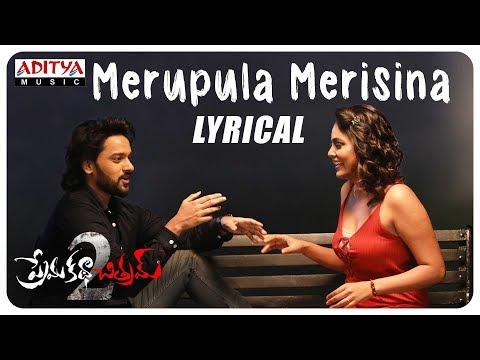 Merupula Merisina Lyrical    Prema Katha Chitram 2 Songs    Sumanth Ashwin, Nandita Swetha