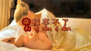 世上只有妈妈好 ซือ ซ่าน จื่อ โย่ว มา มา เห่า(KARAOKE)