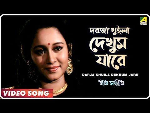 Darja Khuilya Dekhum Jare | Geet Sangeet | Bengali Movie Song | Sapna Mukherjee