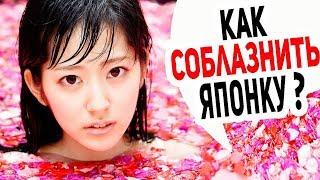 Фразы на ЯПОНСКОМ языке! Как СОБЛАЗНИТЬ ЯПОНКУ. из японских ДОРАМА!