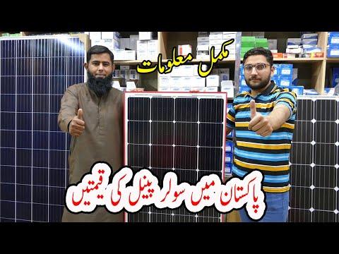 Solar Panel price in Pakistan 2021 | Solar plate price in Pakistan | ABC categories Solar Panels