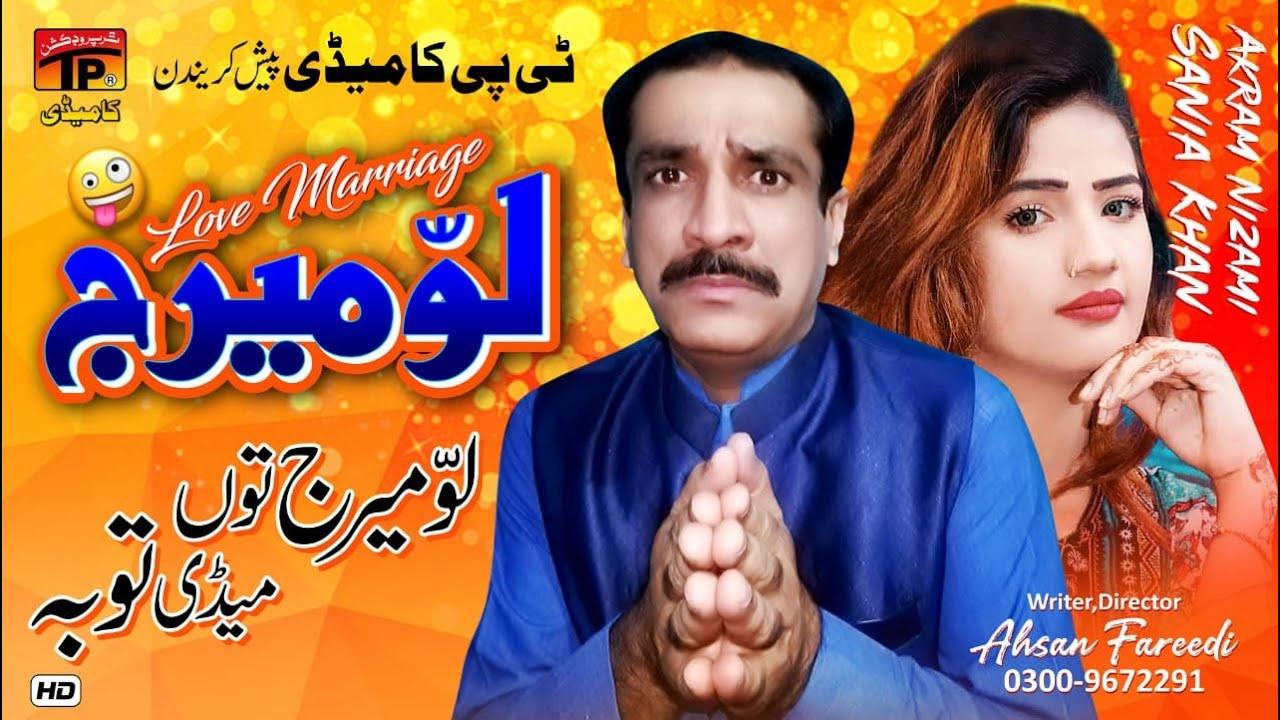 Love Marriage   Akram Nizami   TP Comedy