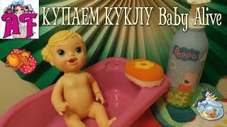 Купаем куклу Baby Alive Κανω μπανιο κούκλα baby alive