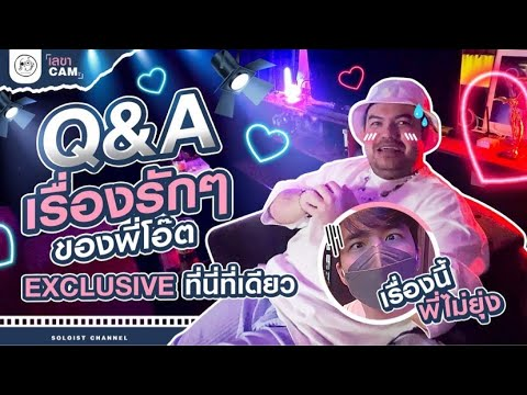 เลขาCamเดอะซีรีย์ : Q\u0026A เรื่องรัก ๆ ของพี่โอ๊ต Exclusive ที่นี่ที่เดียว
