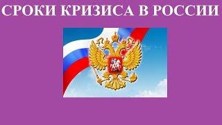 СРОКИ КРИЗИСА В РОССИИ