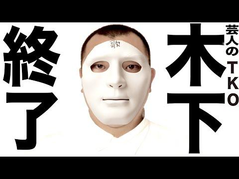 YouTuberに転身したら批判殺到の芸人のTKO木下さんの歌