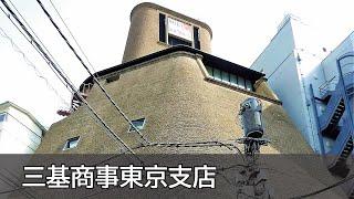 Takenaka Corporation-miki trading co.ltd.TOKYO BRANCH(三基商事東京支店)