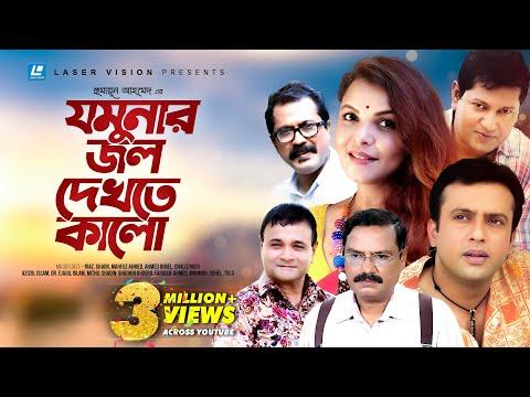 Jomunar Jol Dekhte Kalo | Bangla Natok | Humayun Ahmed | Riaz, Shaon, Mahfuz Ahmed