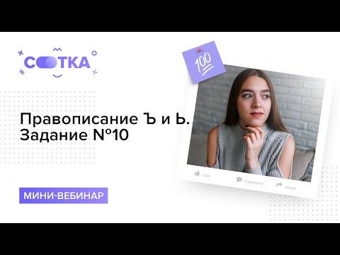 Правописание Ь и Ъ за 5 минут   РУССКИЙ ЯЗЫК ЕГЭ   СОТКА