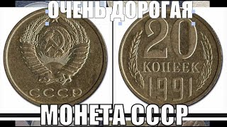 Как найти дорогую монету 20 копеек 1991 года Цена монеты сегодня