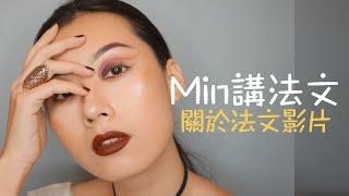 (FR)為什麼開始拍法文影片 反向漸層眼妝 / Min's tutorial