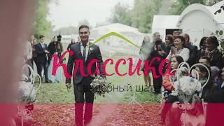 Свадебный шатер Классика - презентация