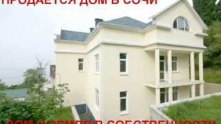 Купить дом в Сочи без посредников