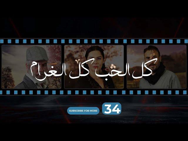 Kol El Hob Kol El Gharam Episode 34 - كل الحب كل الغرام الحلقة الحلقة الرابعة و الثلاثون