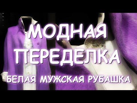 МУЖСКАЯ БЕЛАЯ РУБАШКА/ПЕРЕДЕЛКА