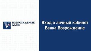 Вход в личный кабинет Банка Возрождение (vbank.ru) онлайн на официальном сайте компании