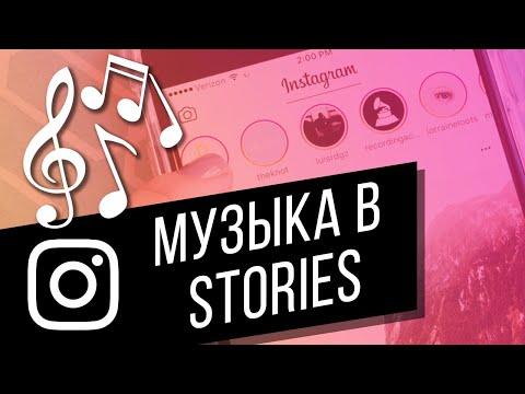Как добавить музыку в Instagram Stories? Приложение Storybeat для добавления музыки в Сторис