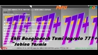 Ekti Bangladesh Tumi Jagroto Jonotar 777+ ~Sabina Yasmin -1971 Bangladesh War