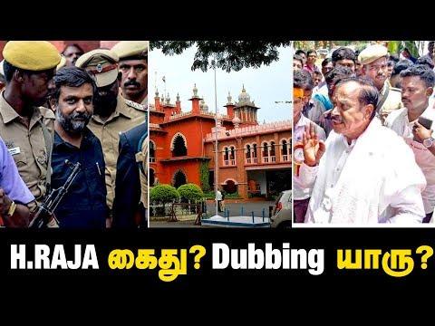 HRaja கைது!! டப்பிங்ராஜா யாரு?? | H Raja Arrested |H Raja Latest Speech |BJP HRaja Fight with Police