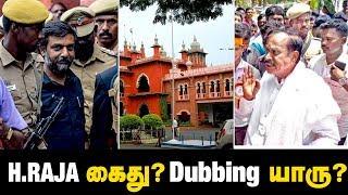 H Raja Arrested |H Raja Latest Speech |BJP HRaja Fight with Police