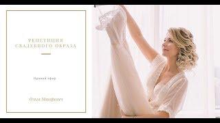 ❤️Прямой эфир Ольги Макаревич: Репетиция свадебного образа