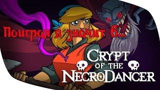 Roguelike под хардбасс - Crypt of the NecroDancer {ПЯЗ}