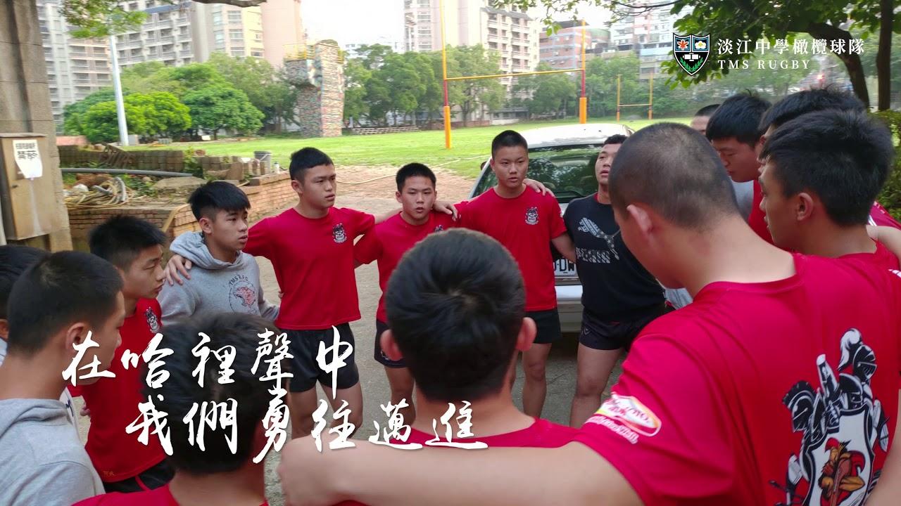 憶淡江之錄音室的他們 淡江中學橄欖球隊 TMS Rugby - YouTube