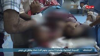 الحديدة  ... استشهاد وإصابة 5 مدنيين بينهم 3 نساء وطفل في حيس