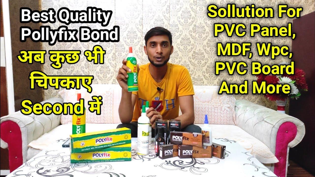 Polyfix Instant PVC Glue For PVC Panel, Wpc, wood seal अब कुछ भी चिपकाए second में | polyfix bond