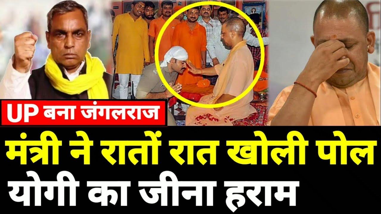 Yogi के मंत्री ने ही किया जीना हराम | योगी के कारनामों की खोल डाली पोल