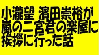 ジャーニーズWESTの小瀧望 濱田崇裕が嵐の二宮和也の楽屋に挨拶に行く thumbnail
