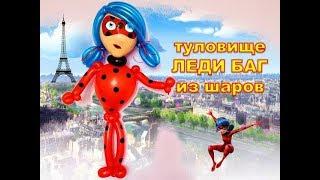 Леді Баг (тулуб) з повітряних куль/Lady bug (torso) of balloons