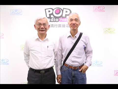 2019-10-18《POP撞新聞》黃清龍 專訪 前海基會副董事長馬紹章