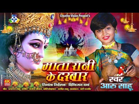 Mata Rani Ke Darbar IIमाता रानी के दरबार II Aaru Sahu II माता जस गीत