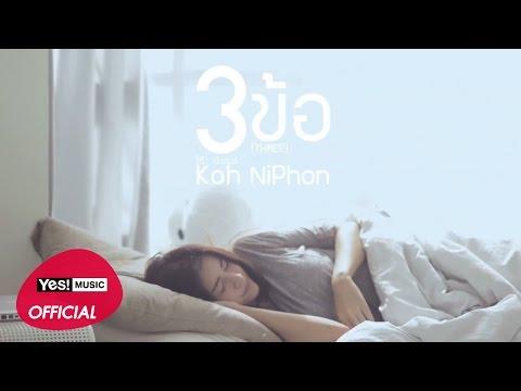 3 ข้อ (THREE) : โก๊ะ นิพนธ์ (Koh Niphon) [Official Lyric Video]