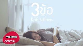 3 ข้อ (THREE) : โก๊ะ นิพนธ์ (Koh Niphon) [Official Lyrics Video]
