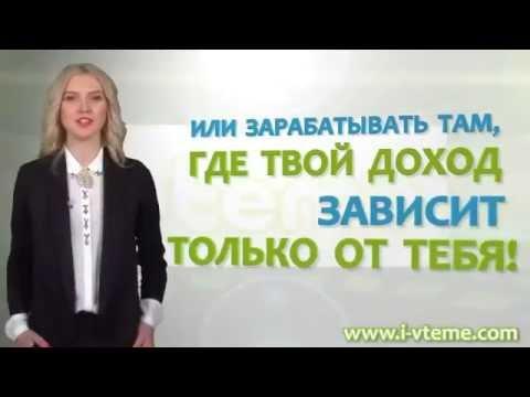 Видео Vteme заработок в интернете отзывы