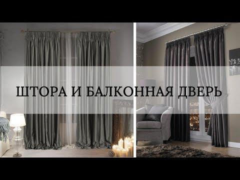 Шторы и балконная дверь|Как сделать удобным вход на балкон?|tanova.com.ua