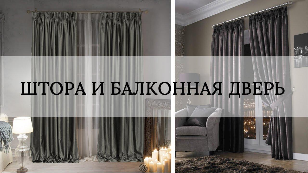 дизайн штор для окна с балконной дверью 5