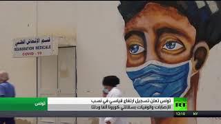 تونس.. انتشار غير مسبوق لسلالتي كورونا