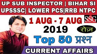 CURRENT AFFIRS 2019#  FIRST WEEK AUG#TOP 50 QUESTION#UP SI  BIHAR SI POLICE  UPSSSC#SHUBHANSHU SIR
