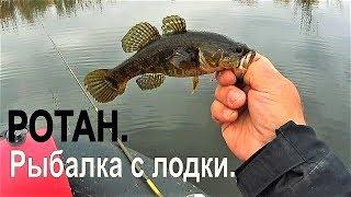 Ротан Рыбалка с лодки