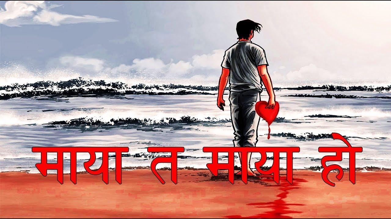Nepali Sad Shayari || माया त माया हो || Maya Ta Maya Ho || RB Poon