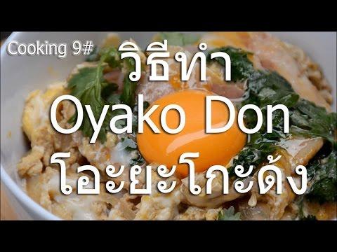 วิธีทำอาหารญี่ปุ่น Oyakodon 親子丼