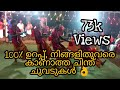Chinthu Pattu Raju Muthiraparambil 2016 video